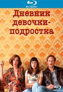 Дневник девочки подростка (Blu-ray)