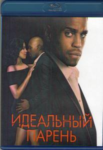 Идеальный парень (Blu-ray)