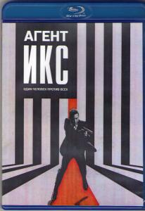 Агент Икс 1 Сезон (10 серий) (2 Blu-ray)