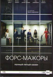 Форс мажоры 5 Сезон (16 серий) (2 DVD)