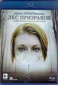 Лес призраков (Blu-ray)