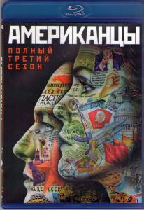 Американцы 3 Сезон (13 серий) (2 Blu-ray)