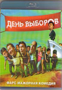 День выборов (Blu-ray)