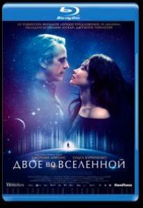 Двое во вселенной (Blu-ray)