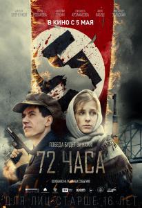 72 часа (Blu-ray)