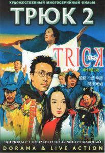 Трюк 2 Сезон (12 серий) (2 DVD)