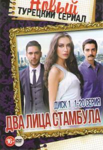 Два лица Стамбула (40 серий) (2 DVD)