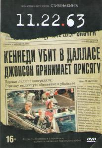 11/22/63 (11 22 63) 1 Сезон (8 серий)