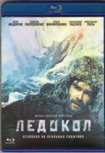 Ледокол (Blu-ray)