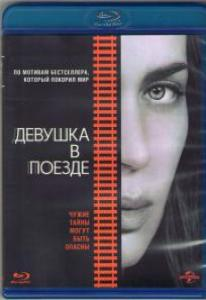 Девушка в поезде (Blu-ray)