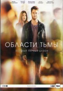 Области тьмы (22 серии) (3 DVD)