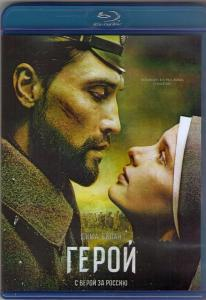 Герой (Blu-ray)