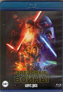 Звездные войны 7 Эпизод Пробуждение силы Бонус диск (Blu-ray)