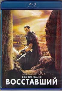 Воскресение Христа (Восставший) (Blu-ray)