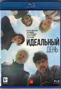 Идеальный день (Blu-ray)