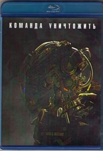 Команда уничтожить (Blu-ray)