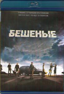 Бешеные (Blu-ray)