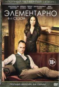 Элементарно 4 Сезон (24 серии) (3 DVD)