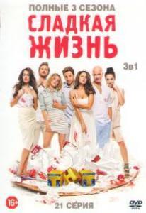 Сладкая жизнь 1,2,3 Сезоны (21 серия)