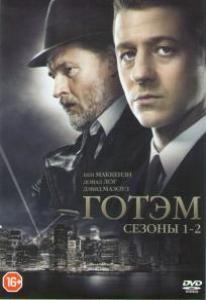 Готэм 1,2 Сезоны (44 серии)