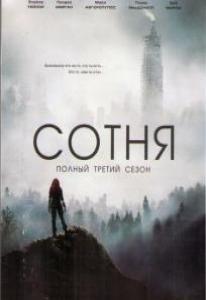 Сотня 3 Сезон (16 серий) (2 DVD)