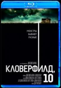 Кловерфилд 10 (Blu-ray)