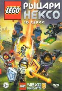 Lego Рыцари Нексо (10 серий)