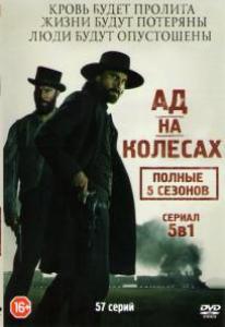 Ад на колесах 5 Сезонов (57 серий)
