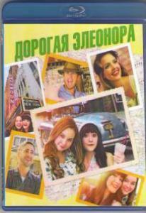 Дорогая Элеонора (Blu-ray)