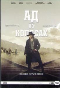 Ад на колесах 5 Сезон (13 серий) (2 DVD)