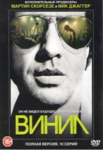 Винил (10 серий) (2 DVD)