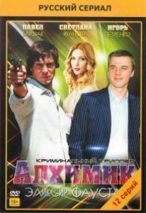 Алхимик Эликсир Фауста (12 серий) (2 DVD)