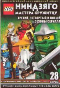LEGO Ниндзяго Мастера кружитцу ТВ 3,4,5 Сезоны (28 серий) (2 DVD)