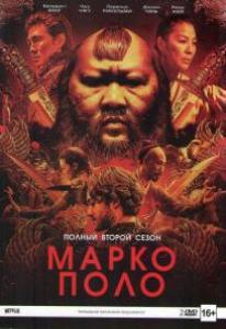 Марко Поло 2 Сезон (10 серий) (2 DVD)