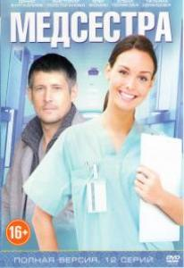 Медсестра (12 серий)