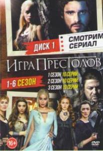 Игра престолов 1,2,3,4,5,6 Сезоны (60 серий) (12 DVD)