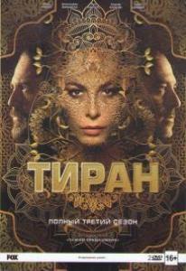 Тиран 3 Сезон (10 серий) (2 DVD)