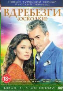 Вдребезги (Осколки) (48 серий) (2 DVD)