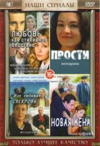 Любовь как стихийное бедствие (4 серии) / Прости (4 серии) / Моя любимая свекровь (4 серии) / Новая жена (2 серии)