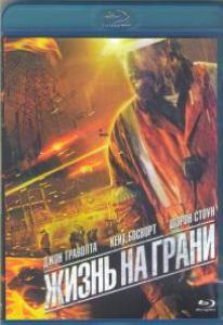 Жизнь на грани (Blu-ray)