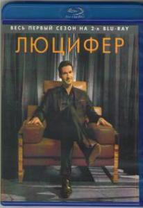 Люцифер (13 серий) (2 Blu-ray)