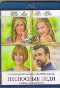 Несносные леди (Blu-ray)