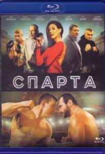 Спарта (Blu-ray)