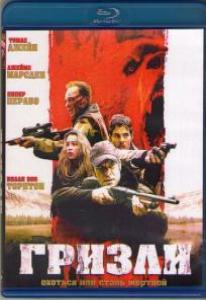 Гризли (Blu-ray)