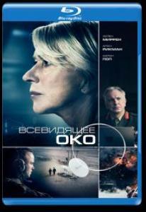Всевидящее око (Blu-ray)