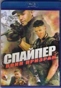 Снайпер воин призрак (Blu-ray)