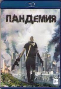 Пандемия (Blu-ray)