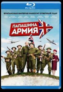 Папашина армия (Blu-ray)