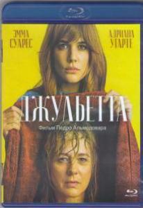 Джульетта (Blu-ray)