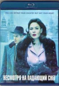 Несмотря на падающий снег (Blu-ray)
